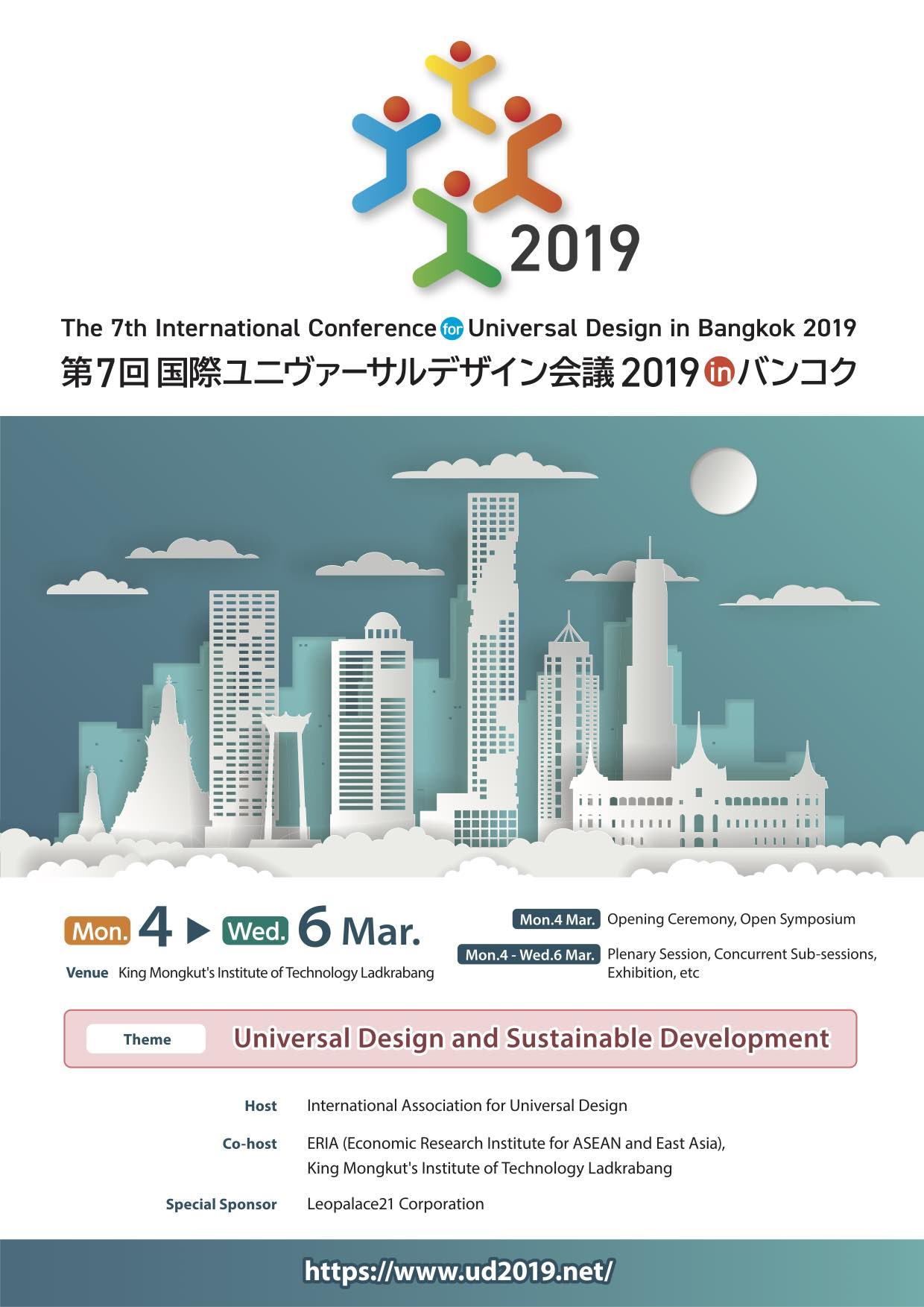 Flyer for the 7th International Conference for Universal Design in Bangkok, Thailand, from March 4 to March 6. The conference theme, 'Universal Design and Sustainable Development' is highlighted.